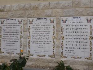 Jordan Baptism Site